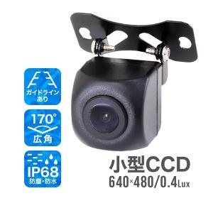 バックカメラ 防水 CMOS カメラ 小型 広角170度 リアカメラ 角度調整可 車載バックカメラ ガイドライン付 車載用カメラ|pickupplazashop