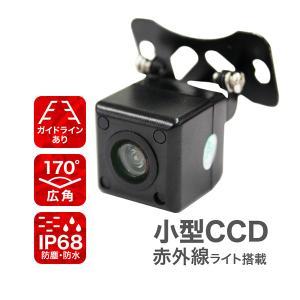 バックカメラ 防水 CMOS カメラ 小型 広角170度 車載カメラ リアカメラ 角度調整可能 赤外線機能搭載 ガイドライン付 車載用カメラ|pickupplazashop