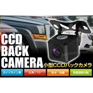 バックカメラ CCD ガイドライン表示有 小型 防水 防塵 IP68 角度調整可能 (クーポン配布中)|pickupplazashop|02