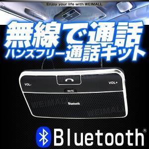 車載 ハンズフリー bluetooth ハンズフリーキット ワイヤレス 車内通話 音楽再生 iPhone Android スマートフォン 対応 (クーポン配布中)|pickupplazashop