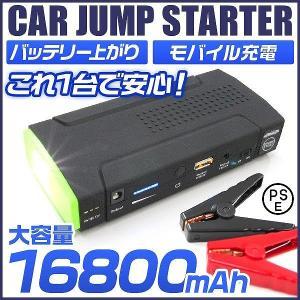 ジャンプスターター モバイルバッテリー 懐中電灯 ポータブルバッテリー 12V 車用 カー バッテリー 充電器 16800mAh 大容量 (クーポン配布中)|pickupplazashop