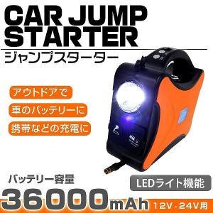ジャンプスターター モバイルバッテリー 12V 24V エンジンスターター 36000mAh LEDライト付 大容量 充電器 自動車用携帯充電器 pickupplazashop