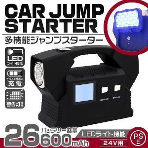 ジャンプスターター ポータブル電源 24V 車用 エンジンスターター 26600mAh 非常用電源 充電器 自動車用エンジンスターター|pickupplazashop
