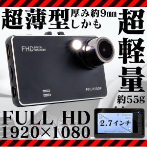 ドライブレコーダー 薄型  ドラレコ 薄型 防犯 広角 監視カメラ FULL HD 1080P Gセンサー搭載 車載 フルHD )|pickupplazashop|02