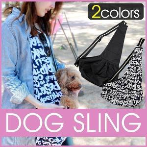 ペットスリング ドックスリング キャリーバック 犬 猫 ポケット付 リード 脱走防止 犬用キャリーバッグ スリング|pickupplazashop