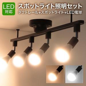 シーリングライト 天井 照明 スポット照明 ダクトレール LED電球4灯セット おしゃれ ライト 照明 間接照明 北欧  6畳 8畳|pickupplazashop