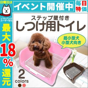 犬 トイレ トレーニング しつけ用ステップ壁付き メッシュ 犬用トイレ トレーニング用品|pickupplazashop