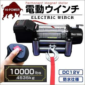 電動ウインチ 12v 10000LBS(4537kg) 電動ホイスト DC12V 無線リモコン付  (クーポン配布中)|pickupplazashop