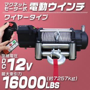電動ウインチ 16000LBS(7257kg)DC12V 有線コントローラー&無線リモコン付  (クーポン配布中)|pickupplazashop