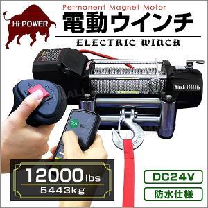 電動ウインチ 24v 12000LBS(5444kg) 電動ホイスト DC24V 無線リモコン付  (クーポン配布中)|pickupplazashop