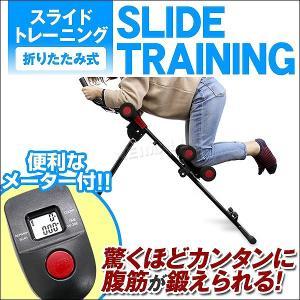 腹筋 トレーニング 腹筋 スライダー スライド 折りたたみ ...