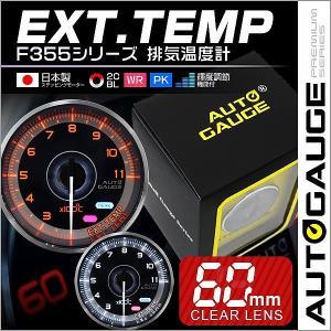 オートゲージ 排気温度計 車 メーター 60Φ 追加メーター F355シリーズ 自動車 pickupplazashop
