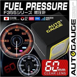 オートゲージ 燃圧計 車 メーター 60Φ 追加メーター F355シリーズ 自動車 pickupplazashop