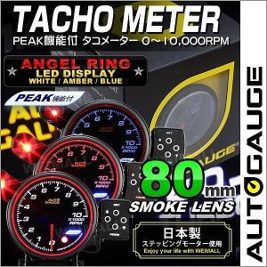 オートゲージ タコメーター 80Φ 0〜10000RPM エンジェルリング スモークレンズ ワーニング機能付 ピークホールド機能付|pickupplazashop