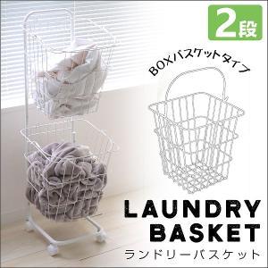 ランドリーバスケット 2段 大容量 56L キャスター付き おしゃれ 北欧 洗濯かご 洗濯物 脱衣かご