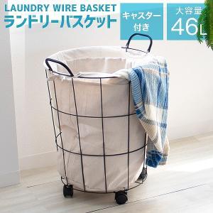 ランドリーバスケット ワイヤー キャスター付き 46L 大容量 洗濯物入れ 洗濯かご ランドリーボックス 直径約40cm|pickupplazashop