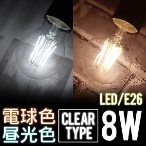 LED電球 8W 40W形 E26 フィラメント電球 LED 電球色 昼白色 ledランプ 省エネ|pickupplazashop