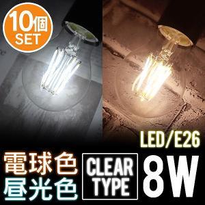 LED電球 8W 40W形 E26 フィラメント電球 LED 電球色 昼白色 ledランプ 省エネ 10個セット|pickupplazashop