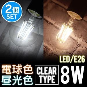 LED電球 8W 40W形 E26 フィラメント電球 LED 電球色 昼白色 ledランプ 省エネ 2個セット|pickupplazashop