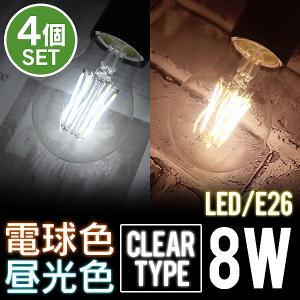 LED電球 8W 40W形 E26 フィラメント電球 LED 電球色 昼白色 ledランプ 省エネ 4個セット|pickupplazashop