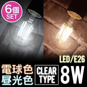 LED電球 8W 40W形 E26 フィラメント電球 LED 電球色 昼白色 ledランプ 省エネ 6個セット|pickupplazashop