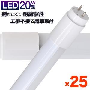 LED蛍光灯 直管 20W形 58cm 25本セット SMD グロー式工事不要 1年保証付き|pickupplazashop