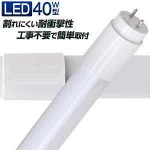 LED蛍光灯 直管 40W形 120cm SMD グロー式 工事不要 1年保証付き|pickupplazashop