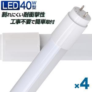 LED蛍光灯 直管 40W形 120cm 4本セット SMD グロー式 工事不要 1年保証付き|pickupplazashop