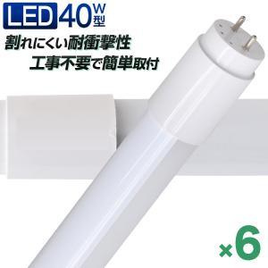 LED蛍光灯 直管 40W形 120cm 6本セット SMD グロー式 工事不要 1年保証付き|pickupplazashop