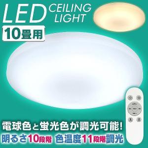 シーリングライト LED 10畳 おしゃれ 調光 天井照明 リモコン 3000lm リビング照明 電球色 昼光色 1年保証|pickupplazashop