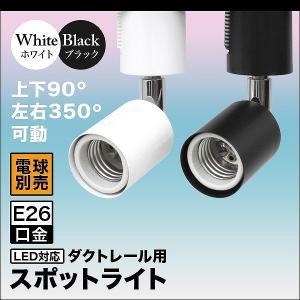 スポットライト 照明 電球用ソケット E26 ダクトレール用 シーリングライト ライティングレール