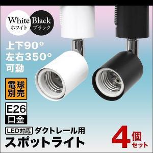 スポットライト 照明 電球用ソケット E26 ダクトレール用 シーリングライト ライティングレール ...