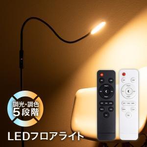 フロアライト LED 間接照明 色温度明るさ25パターン切り替え スタンドライト フレキシブルアーム リモコン付き 照明 電気 寝室 リビング pickupplazashop