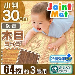 ジョイントマット 木目調 大判 30cm 64枚 ベビー マット 防音 騒音 吸収 厚さ1cm 赤ちゃん クッションマット|pickupplazashop