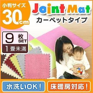 タイルカーペット 洗える  床暖房対応 30cm 9枚 ラグ ジョイントマット パネルカーペット|pickupplazashop