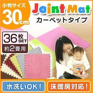 タイルカーペット 洗える 床暖房対応 30cm 36枚 ラグ ジョイントマット カーペットサイドパーツ付|pickupplazashop