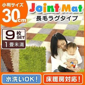 タイルカーペット 洗える 床暖房対応 30cm 9枚 ラグ ジョイントマット カーペット サイドパーツ付|pickupplazashop