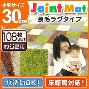 タイルカーペット 洗える 床暖房対応 30cm 108枚 6畳 ラグ ジョイントマット カーペット サイドパーツ付|pickupplazashop