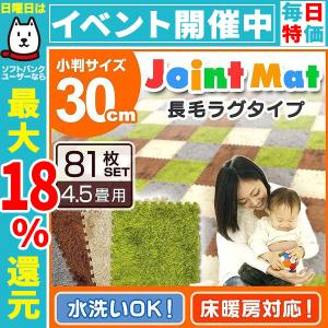 タイルカーペット 洗える 床暖房対応 30cm 81枚 4.5畳 ラグ ジョイントマット サイドパーツ付|pickupplazashop