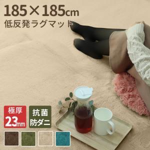 ラグ 厚手 カーペット 2.2畳 185x185cm 極厚23mm 低反発ウレタン 洗える 絨毯 抗菌 防ダニ|pickupplazashop