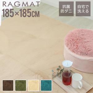 ラグ ラグマット 洗える マット ラグ カーペット 冬 約2畳 185×185cm ホットカーペット対応 床暖房対応 の写真