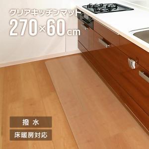 キッチンマット 拭ける 270×60 防水 撥水 滑り止め クリアマット 台所 透明 フローリング 傷防止 床暖房|pickupplazashop