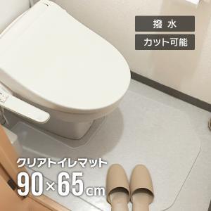 トイレマット 透明 90× 65 防水 撥水 クリアマット PVC ソフトタイプ 床 汚れ防止 厚さ1.5mm トイレ用マット いい買い物セール|pickupplazashop