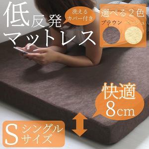 低反発マットレス シングル 低反発ウレタン 8cm 腰痛 ノンスプリングマットレス ベッド 寝具