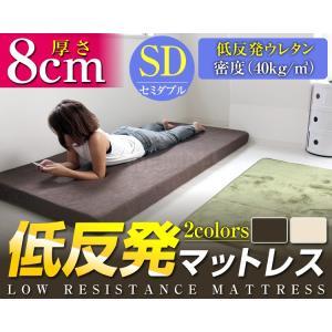 マットレス セミダブル 低反発 低反発マットレスウレタン 8cm 低反発マット ベッド 低反発 寝具|pickupplazashop|02