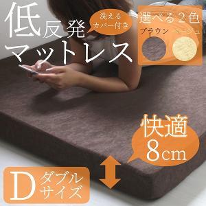 マットレス ダブル 低反発 ウレタン 8cm 腰痛 ノンスプリングマットレス ベッド 寝具|pickupplazashop