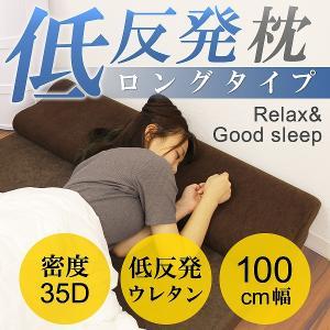 低反発枕 低反発 枕 ロング 幅100cm まくら ロングピロー ダブル 安眠 快眠 カバー付き 枕 ピロー|pickupplazashop