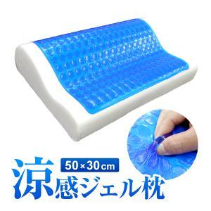 低反発 枕 枕 ひんやり ジェル 枕 ジェル枕 低反発 枕 ジェルピロー 洗えるカバー付き 枕 ピロー