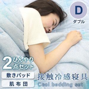 接触冷感で夏の夜を快適に! 冷感敷きパッド、冷感肌ふとんの2点セットです!  【冷感敷きパッド】 触...