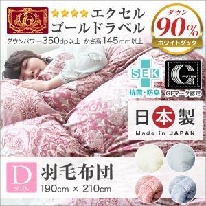 羽毛布団 ダブル 日本製 ホワイトダックダウン 90% エクセルゴールドラベル GFマーク 抗菌 防臭 羽毛 掛け布団 布団 寝具|pickupplazashop